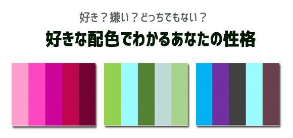 選ぶ色で性格や個性がわかる!?あなたはどんな色が好き?