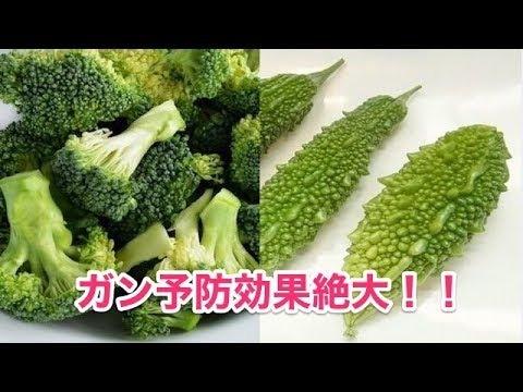 ゴーヤとブロッコリーは凄かった!!ガン細胞を短時間に98%死滅させる驚異の食べ物!!