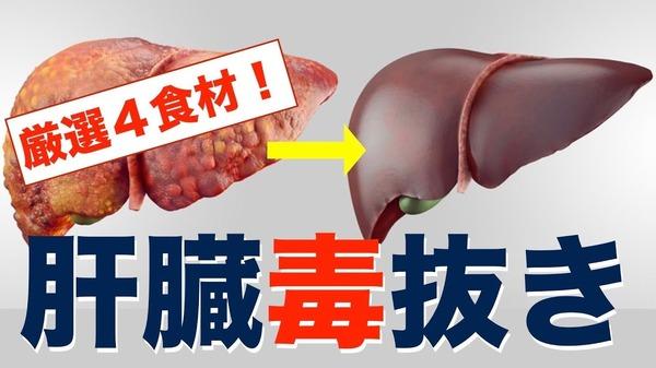 肝臓が蘇るデトックスの秘密とは!?体から毒を抜く4つの食材とは?
