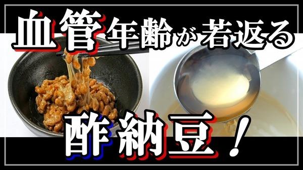 夜の酢納豆が最強!脳梗塞などのリスクを減らしてくれる奇跡の健康食品!